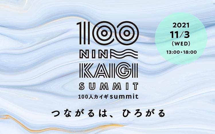 100ninkaigi_summit2021